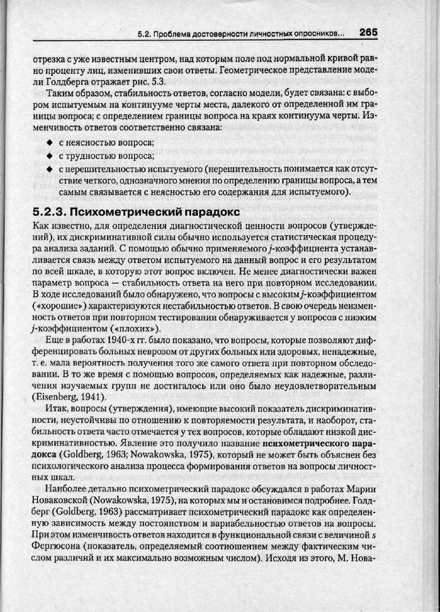 PDF. Психодиагностика. Бурлачук Л. Ф. Страница 266. Читать онлайн