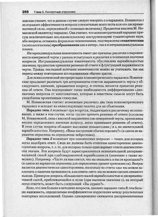 PDF. Психодиагностика. Бурлачук Л. Ф. Страница 267. Читать онлайн
