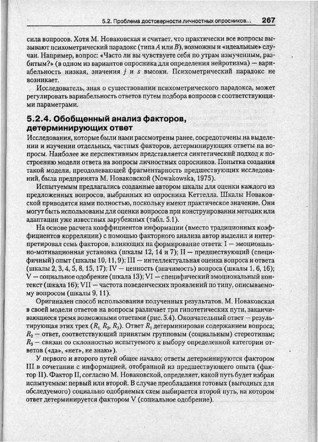 PDF. Психодиагностика. Бурлачук Л. Ф. Страница 268. Читать онлайн