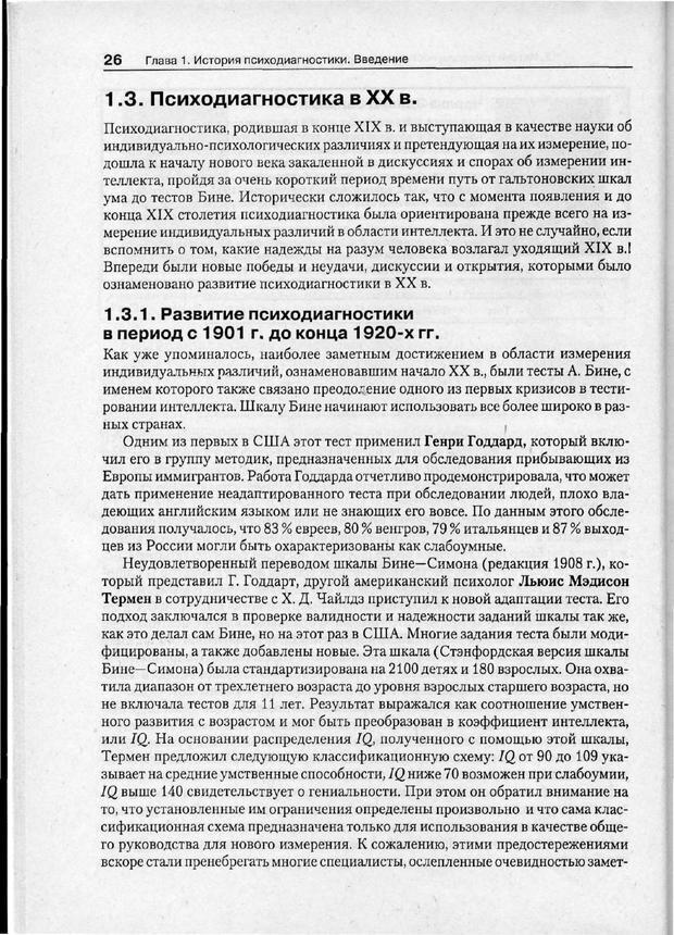 PDF. Психодиагностика. Бурлачук Л. Ф. Страница 27. Читать онлайн