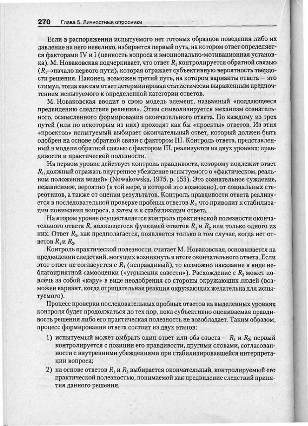 PDF. Психодиагностика. Бурлачук Л. Ф. Страница 271. Читать онлайн