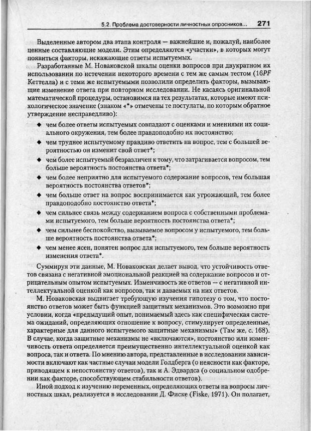PDF. Психодиагностика. Бурлачук Л. Ф. Страница 272. Читать онлайн
