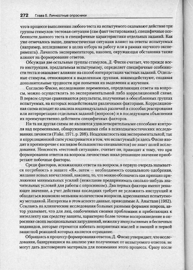 PDF. Психодиагностика. Бурлачук Л. Ф. Страница 273. Читать онлайн