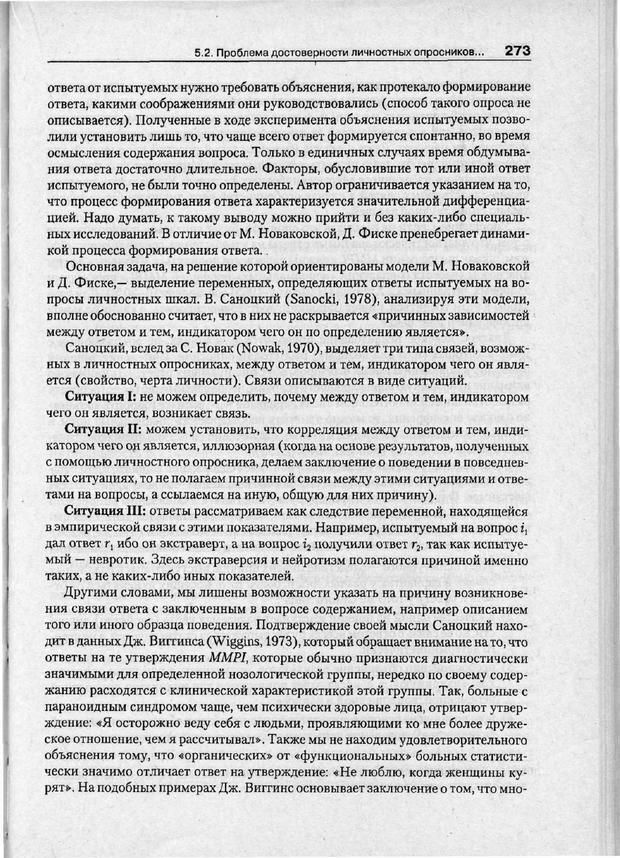 PDF. Психодиагностика. Бурлачук Л. Ф. Страница 274. Читать онлайн