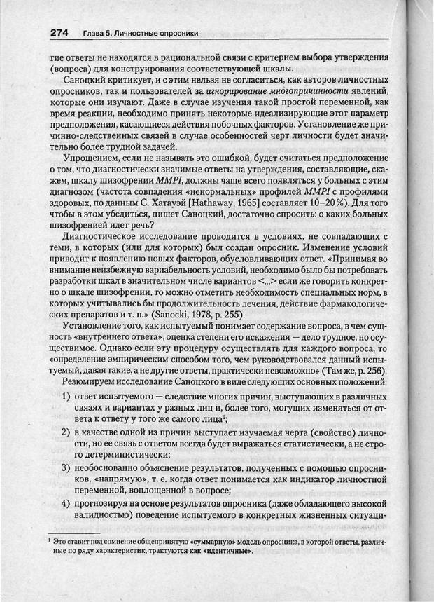 PDF. Психодиагностика. Бурлачук Л. Ф. Страница 275. Читать онлайн