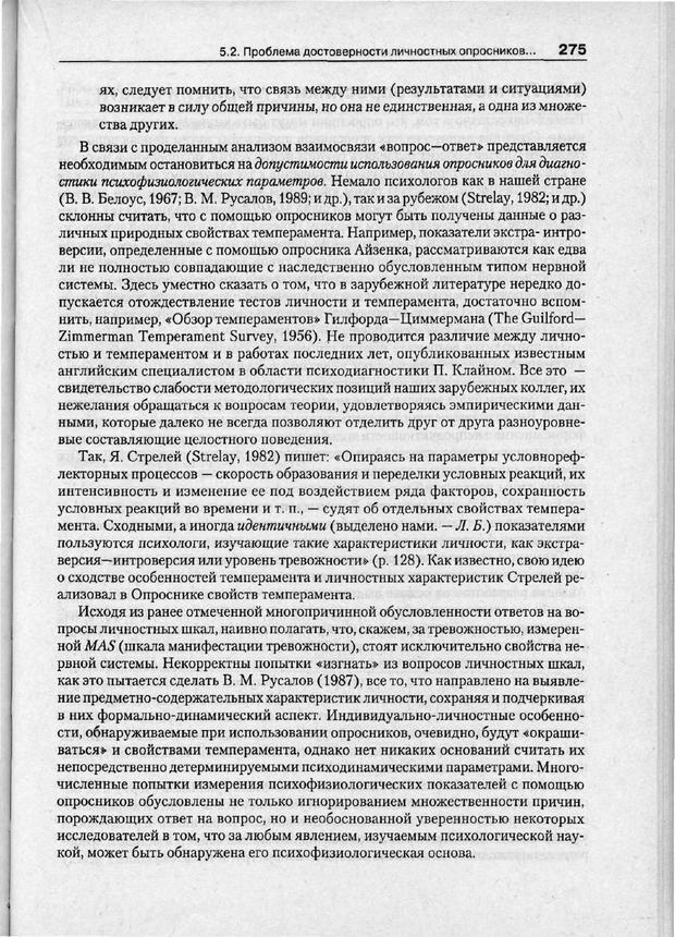 PDF. Психодиагностика. Бурлачук Л. Ф. Страница 276. Читать онлайн