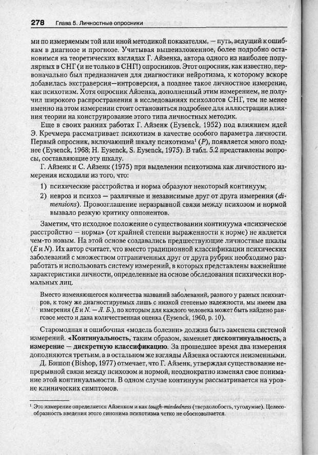 PDF. Психодиагностика. Бурлачук Л. Ф. Страница 279. Читать онлайн