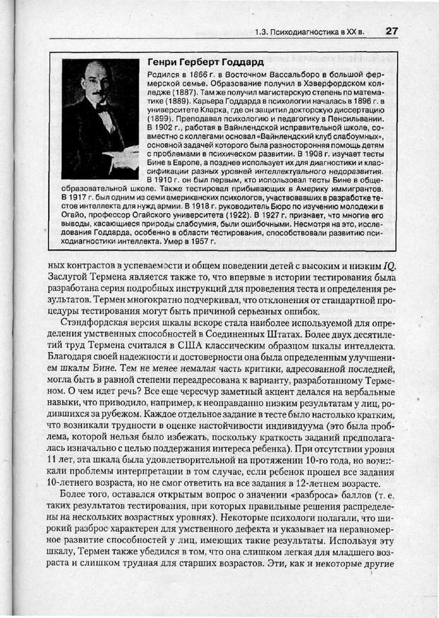 PDF. Психодиагностика. Бурлачук Л. Ф. Страница 28. Читать онлайн