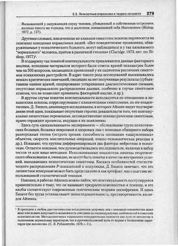 PDF. Психодиагностика. Бурлачук Л. Ф. Страница 280. Читать онлайн
