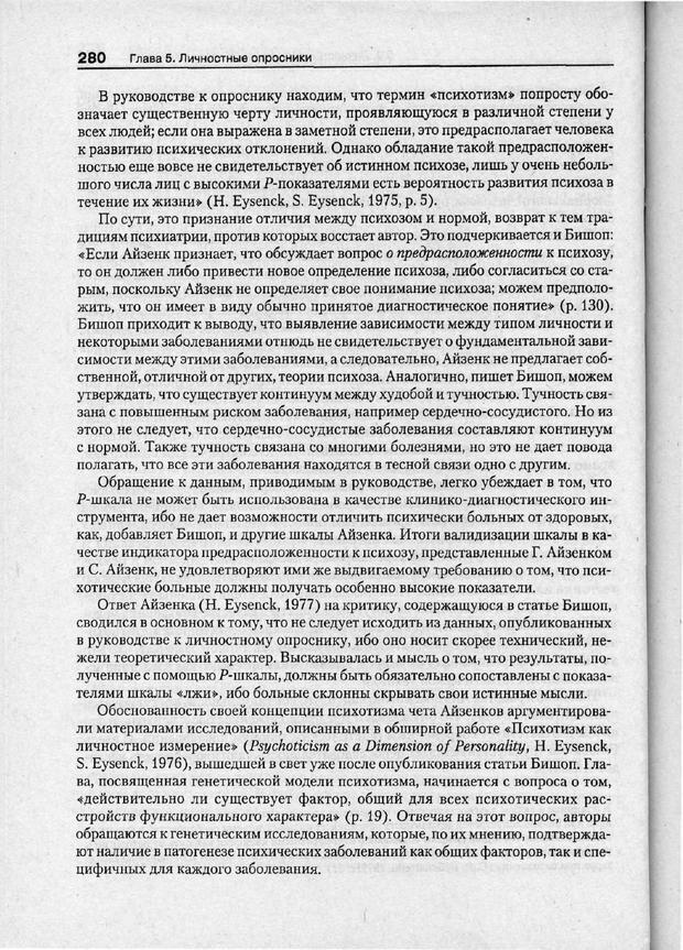 PDF. Психодиагностика. Бурлачук Л. Ф. Страница 281. Читать онлайн