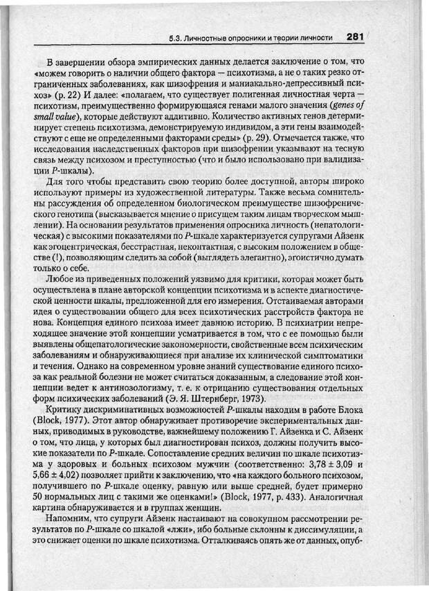 PDF. Психодиагностика. Бурлачук Л. Ф. Страница 282. Читать онлайн