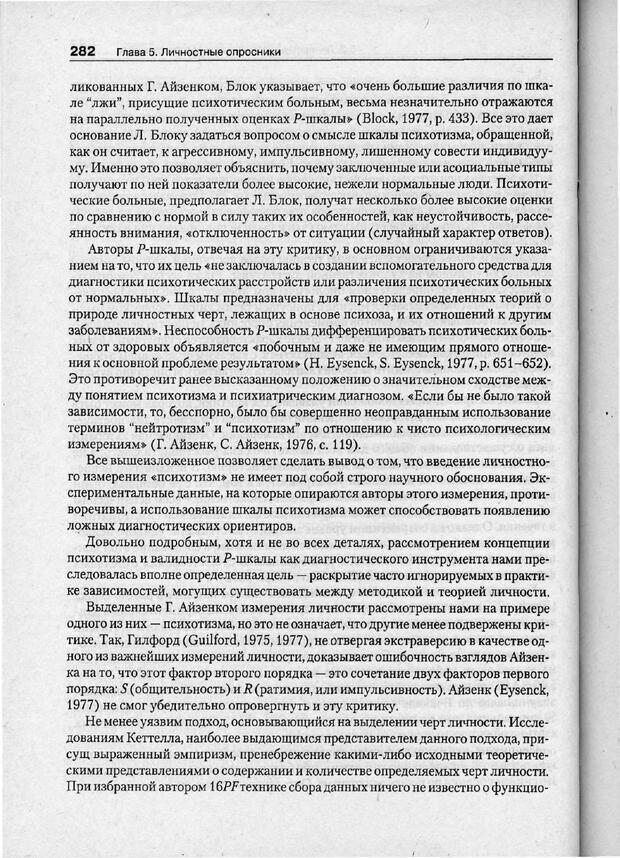 PDF. Психодиагностика. Бурлачук Л. Ф. Страница 283. Читать онлайн
