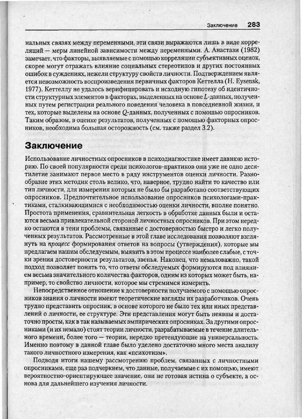 PDF. Психодиагностика. Бурлачук Л. Ф. Страница 284. Читать онлайн