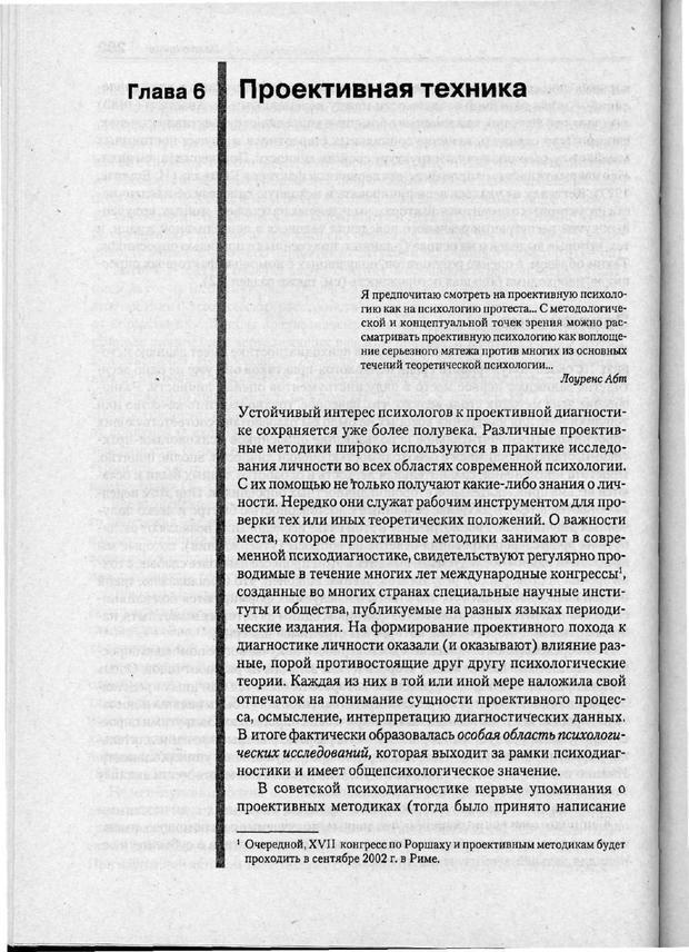 PDF. Психодиагностика. Бурлачук Л. Ф. Страница 285. Читать онлайн