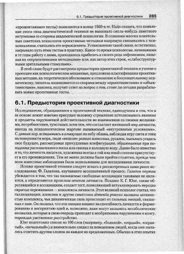 PDF. Психодиагностика. Бурлачук Л. Ф. Страница 286. Читать онлайн