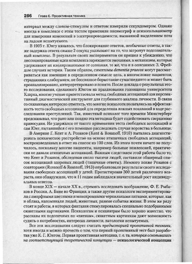 PDF. Психодиагностика. Бурлачук Л. Ф. Страница 287. Читать онлайн