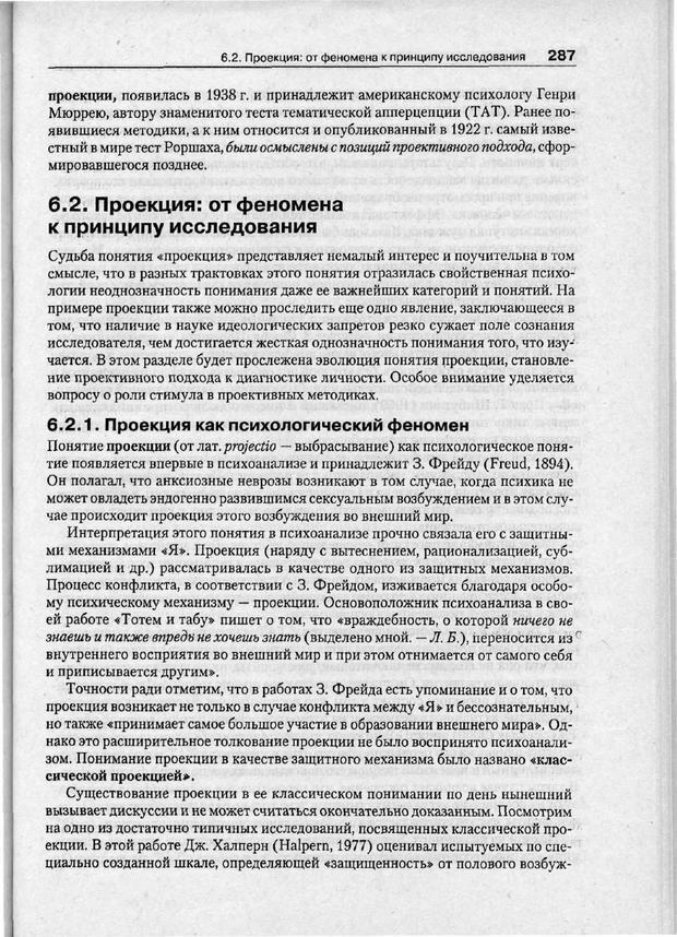 PDF. Психодиагностика. Бурлачук Л. Ф. Страница 288. Читать онлайн