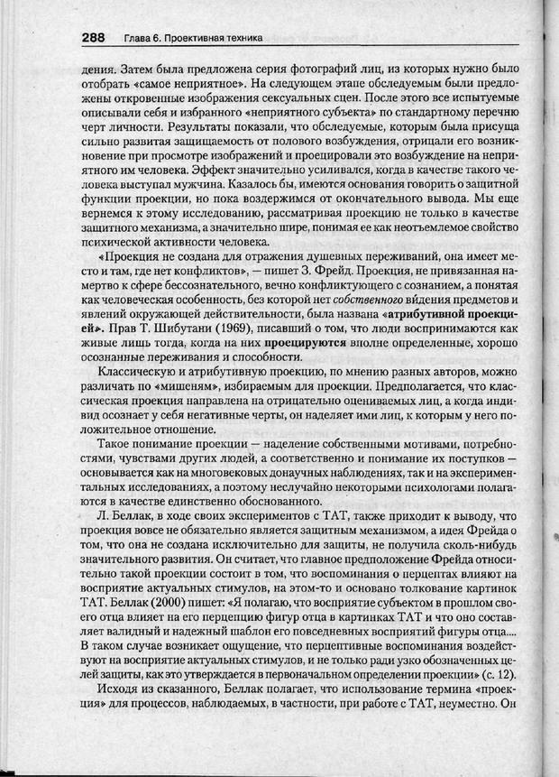 PDF. Психодиагностика. Бурлачук Л. Ф. Страница 289. Читать онлайн
