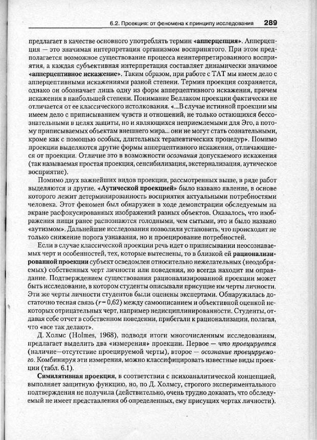 PDF. Психодиагностика. Бурлачук Л. Ф. Страница 290. Читать онлайн