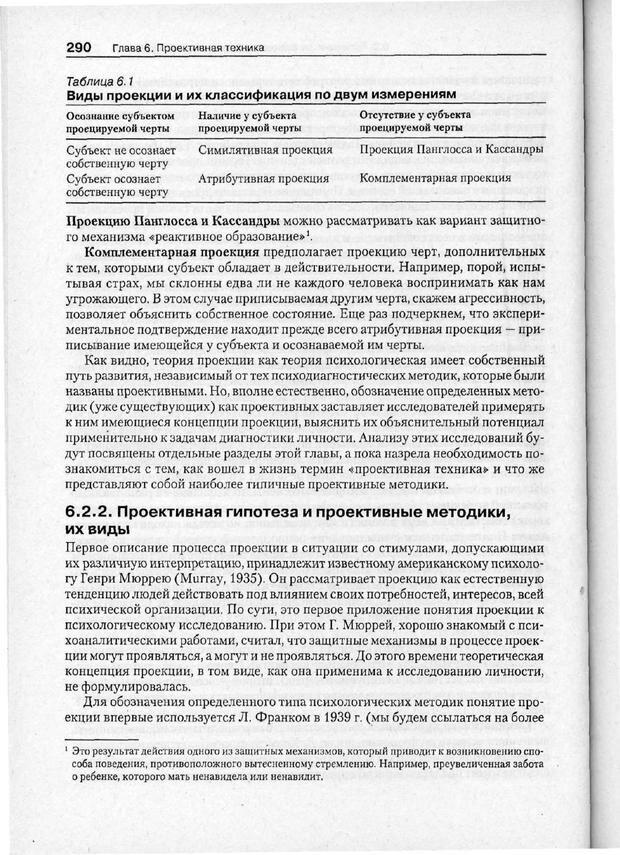 PDF. Психодиагностика. Бурлачук Л. Ф. Страница 291. Читать онлайн