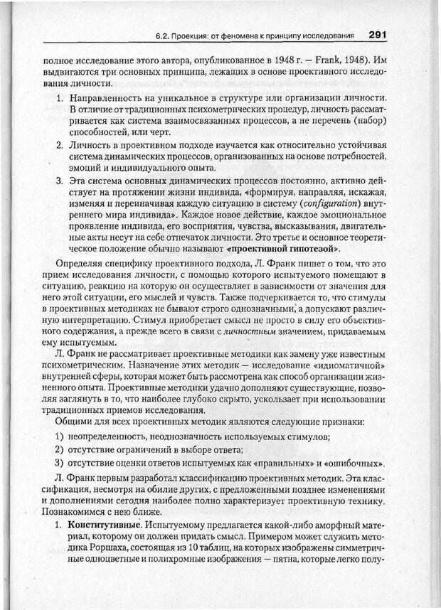 PDF. Психодиагностика. Бурлачук Л. Ф. Страница 292. Читать онлайн
