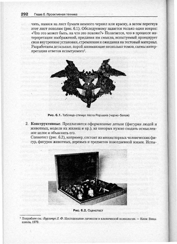PDF. Психодиагностика. Бурлачук Л. Ф. Страница 293. Читать онлайн