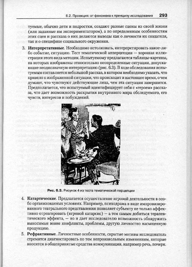 PDF. Психодиагностика. Бурлачук Л. Ф. Страница 294. Читать онлайн