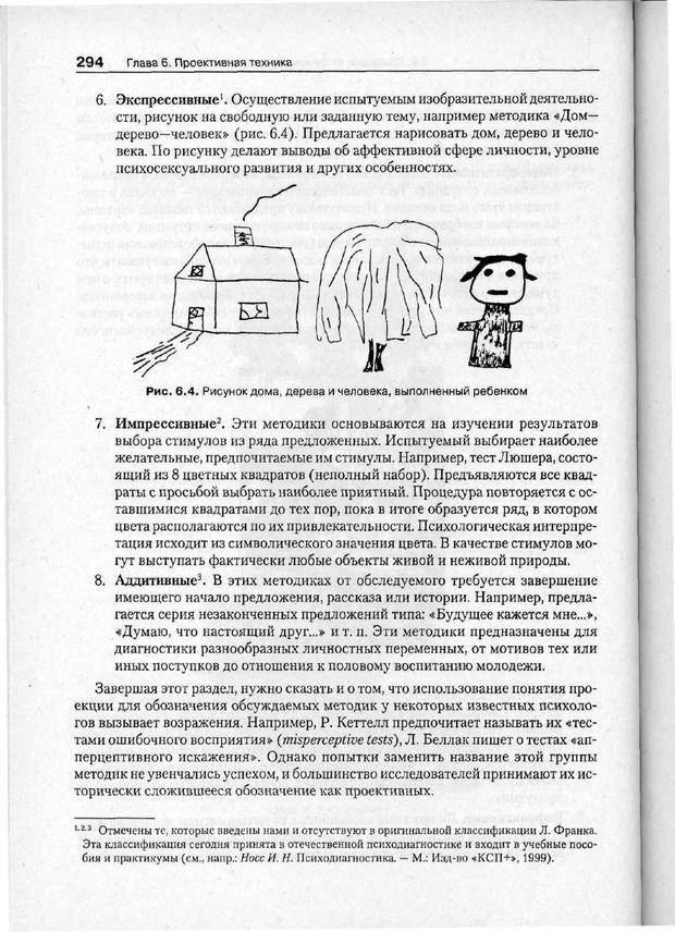 PDF. Психодиагностика. Бурлачук Л. Ф. Страница 295. Читать онлайн