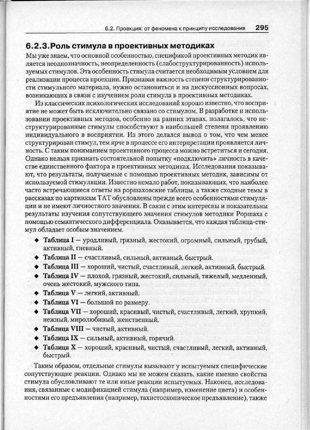 PDF. Психодиагностика. Бурлачук Л. Ф. Страница 296. Читать онлайн