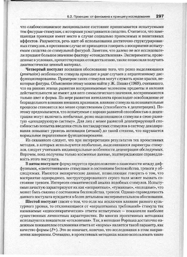 PDF. Психодиагностика. Бурлачук Л. Ф. Страница 298. Читать онлайн