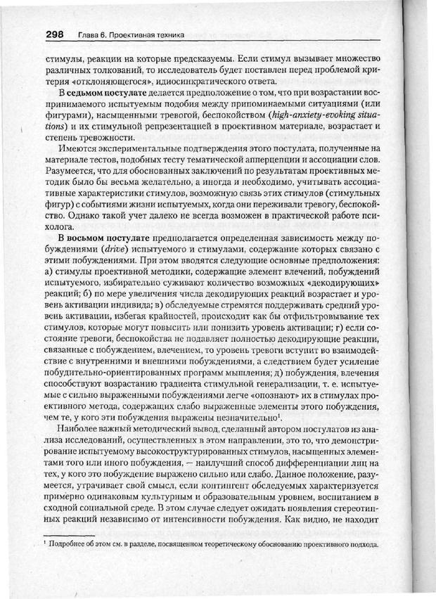 PDF. Психодиагностика. Бурлачук Л. Ф. Страница 299. Читать онлайн