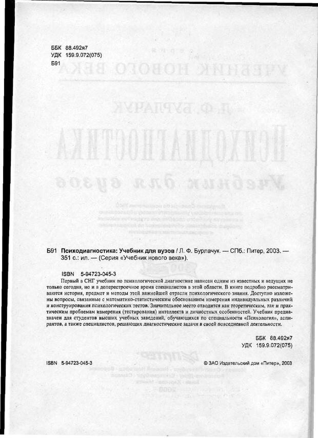 PDF. Психодиагностика. Бурлачук Л. Ф. Страница 3. Читать онлайн