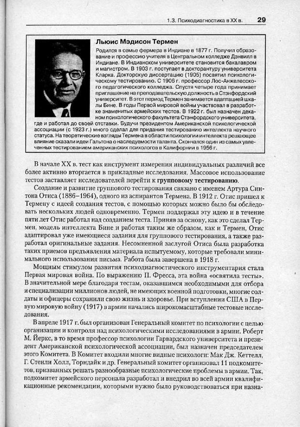 PDF. Психодиагностика. Бурлачук Л. Ф. Страница 30. Читать онлайн