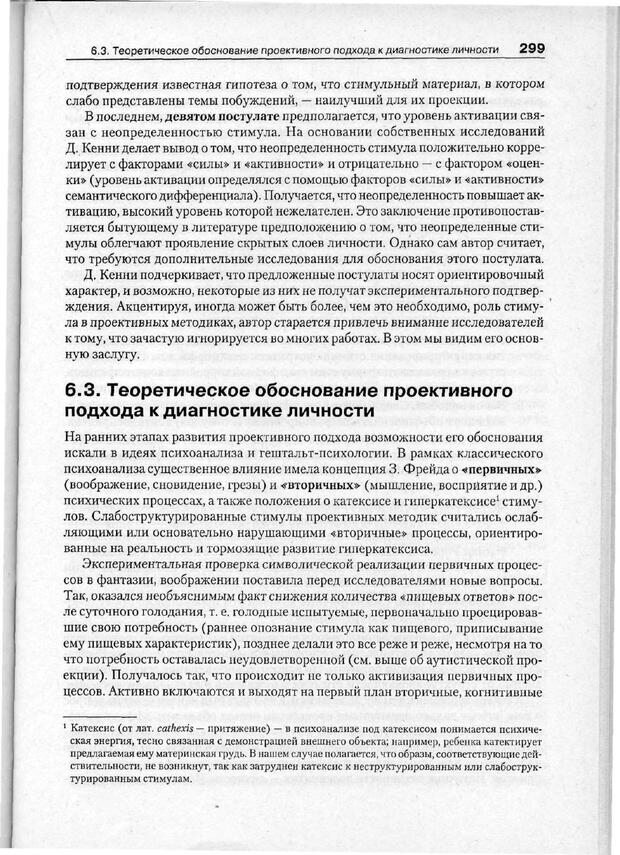 PDF. Психодиагностика. Бурлачук Л. Ф. Страница 300. Читать онлайн