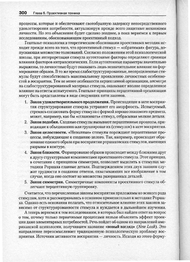 PDF. Психодиагностика. Бурлачук Л. Ф. Страница 301. Читать онлайн
