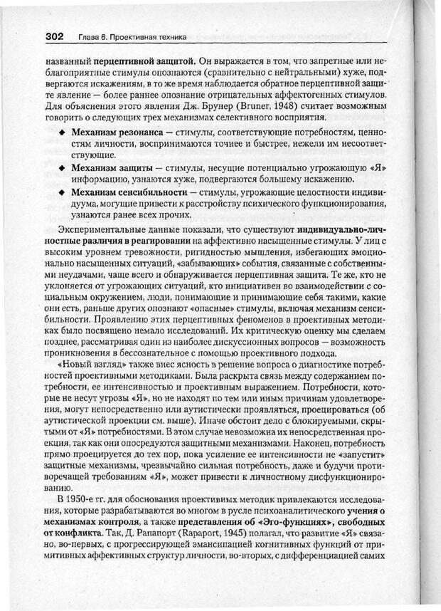 PDF. Психодиагностика. Бурлачук Л. Ф. Страница 303. Читать онлайн