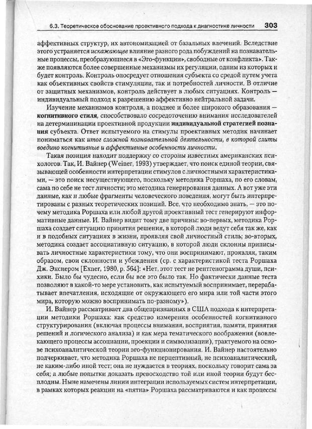 PDF. Психодиагностика. Бурлачук Л. Ф. Страница 304. Читать онлайн