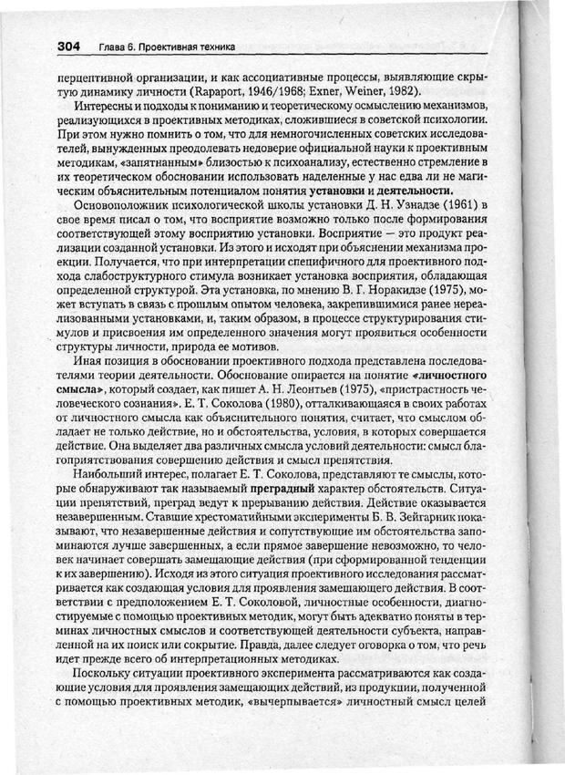PDF. Психодиагностика. Бурлачук Л. Ф. Страница 305. Читать онлайн
