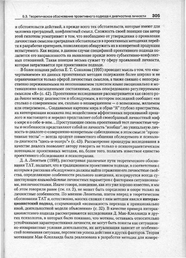 PDF. Психодиагностика. Бурлачук Л. Ф. Страница 306. Читать онлайн