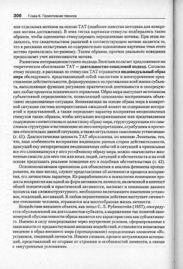 PDF. Психодиагностика. Бурлачук Л. Ф. Страница 307. Читать онлайн