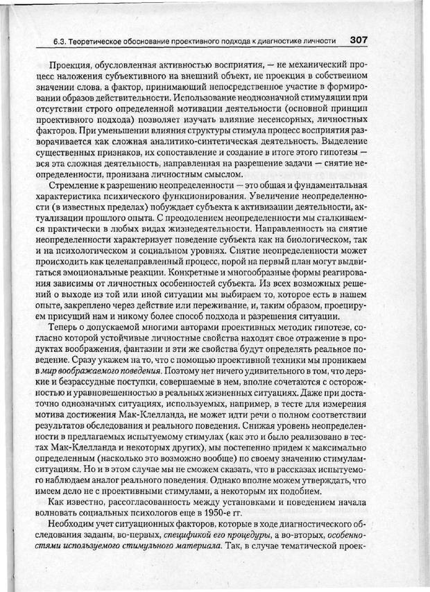 PDF. Психодиагностика. Бурлачук Л. Ф. Страница 308. Читать онлайн