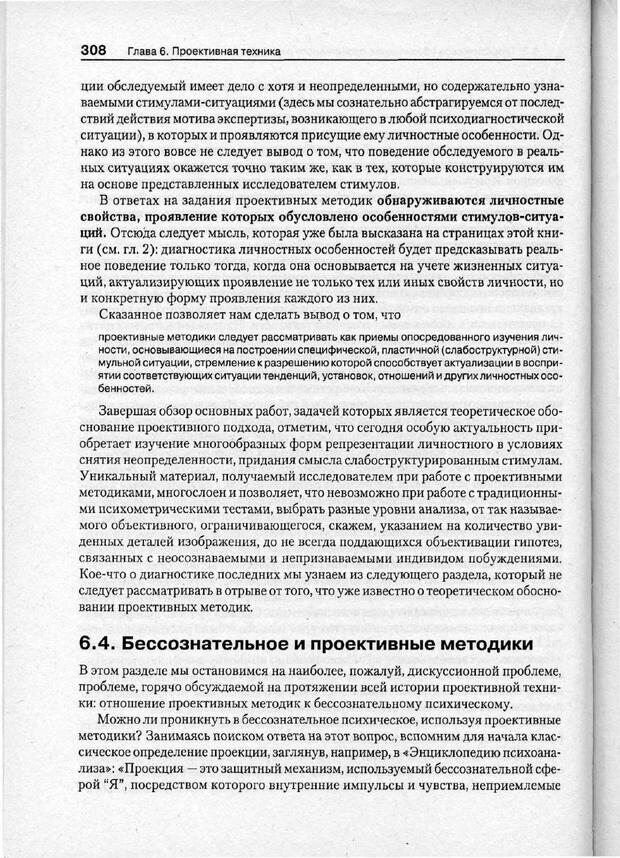 PDF. Психодиагностика. Бурлачук Л. Ф. Страница 309. Читать онлайн