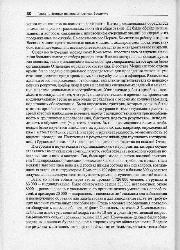 PDF. Психодиагностика. Бурлачук Л. Ф. Страница 31. Читать онлайн