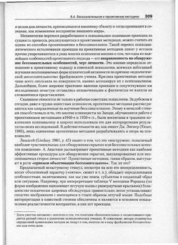 PDF. Психодиагностика. Бурлачук Л. Ф. Страница 310. Читать онлайн