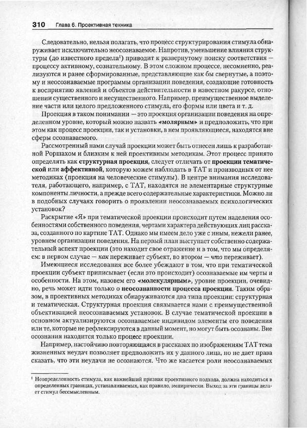 PDF. Психодиагностика. Бурлачук Л. Ф. Страница 311. Читать онлайн