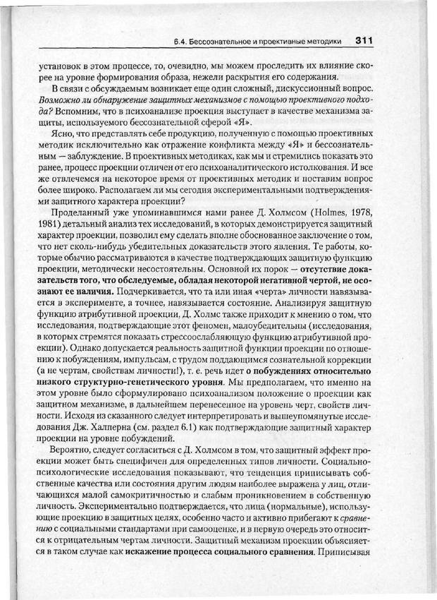 PDF. Психодиагностика. Бурлачук Л. Ф. Страница 312. Читать онлайн