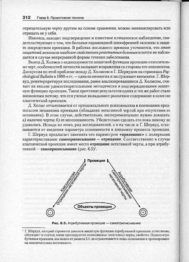 PDF. Психодиагностика. Бурлачук Л. Ф. Страница 313. Читать онлайн