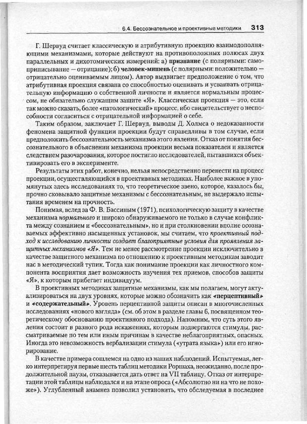 PDF. Психодиагностика. Бурлачук Л. Ф. Страница 314. Читать онлайн