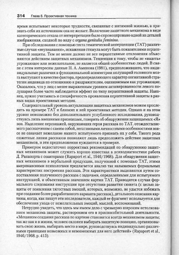PDF. Психодиагностика. Бурлачук Л. Ф. Страница 315. Читать онлайн