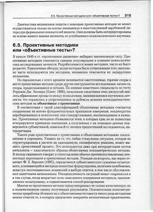 PDF. Психодиагностика. Бурлачук Л. Ф. Страница 316. Читать онлайн
